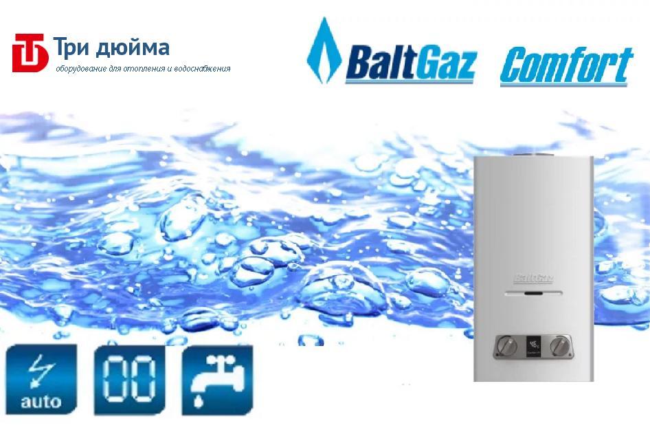 Газовая колонка Балтгаз Комфорт